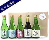 【父の日 ギフト】京都 佐々木酒造 日本酒 飲み比べ セット 300ml 5本