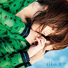 aiko「青空」のジャケット画像