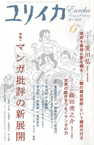 ユリイカ2008年6月号 特集=マンガ批評の新展開の詳細を見る