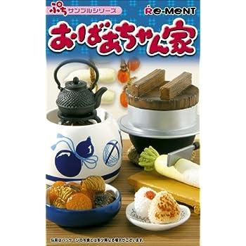 ぷちサンプルシリーズ おばあちゃん家 1BOX 食玩