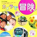 カメラで冒険 2010年 08月号 [雑誌]