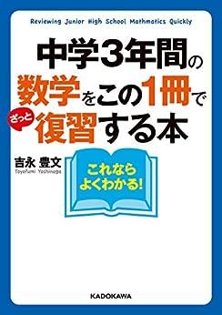 [吉永豊文]の中学3年間の数学をこの1冊でざっと復習する本 (中経の文庫)