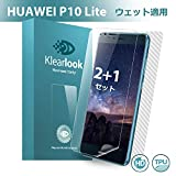 Klearlook Huawei P10 Lite用 保護フィルム 貼り直し可 気泡ゼロ ケースに干渉せず 99%透過率 全面保護フィルム 厚さ0.16mm 良いタッチ感度 「液晶保護フィルム2枚+ 背面保護フィルム1枚」 (Huawei P10 Lite)   (Ariko)
