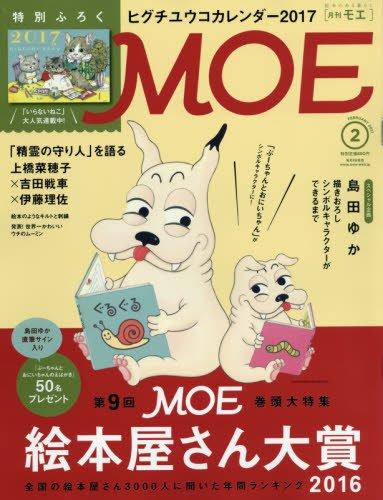 MOE(モエ) 2017年2月号 [第9回MOE絵本屋大賞2016 ふろく:ヒグチユウコカレンダー2017]の詳細を見る