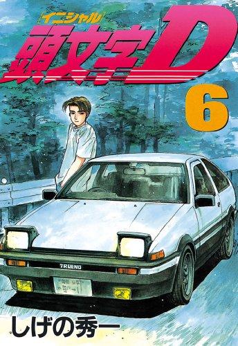 頭文字D(6) (ヤングマガジンコミックス)