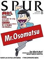 SPUR 8月号 おそ松さん 特装版