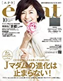 eclat (エクラ) 2017年10月号 [雑誌]