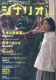 シナリオ 2010年 02月号 [雑誌]