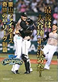 日本ハムファイターズ優勝記念号 2016年 10/27 号 [雑誌]: 週刊ベースボール 増刊 画像