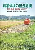 農業環境の経済評価―多面的機能・環境勘定・エコロジー