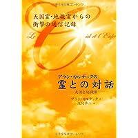アラン・カルデックの「霊との対話」 天国と地獄II
