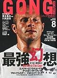 GONG(ゴング)格闘技2010年8月号