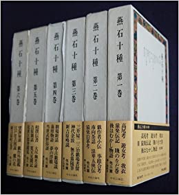燕石十種 第1巻   岩本 活東子  ...