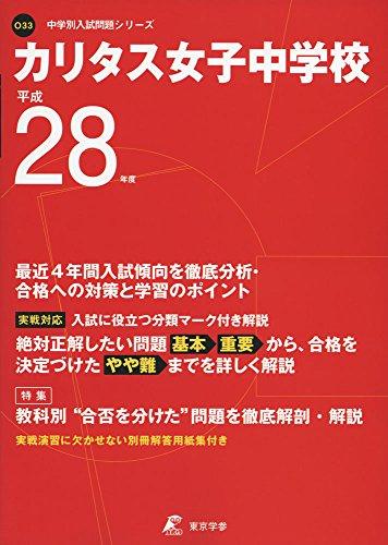 カリタス女子中学校 平成28年度 (中学校別入試問題シリーズ)