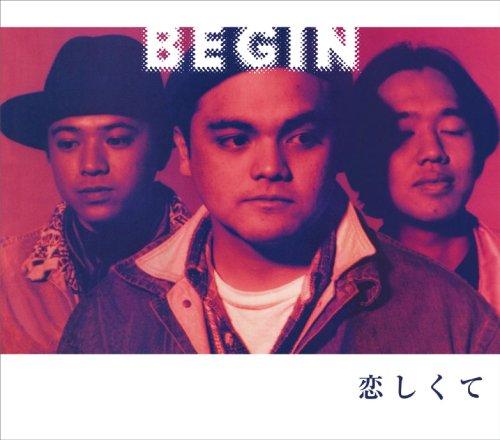 恋しくて【BEGIN】人気楽曲の温かい歌詞に感動!YouTubeにはカバー動画も多数!コード譜あり♪の画像
