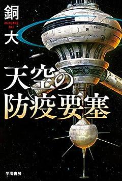 天空の防疫要塞 (ハヤカワ文庫 JA ア 8-3)