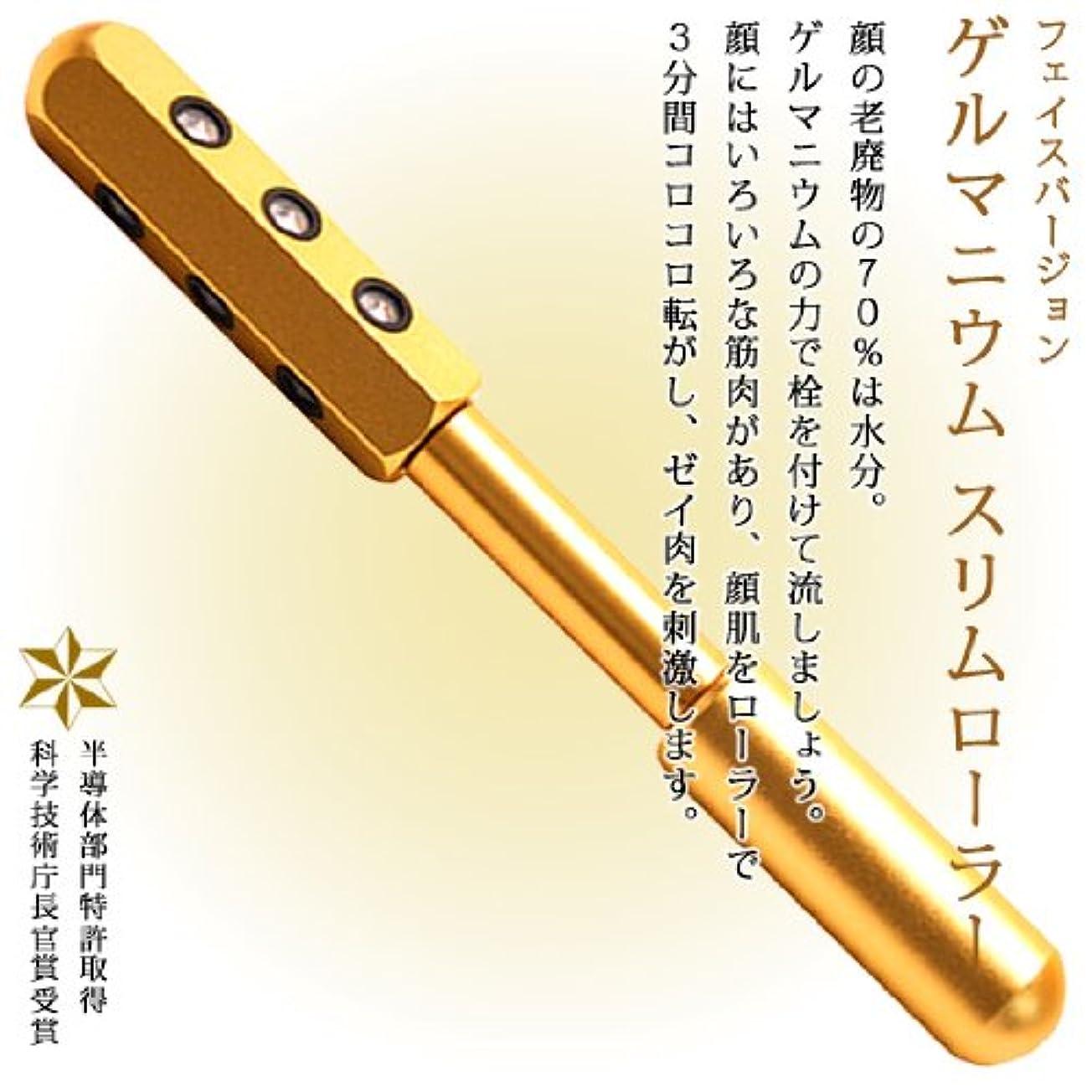 例電池再生可能ゲルマニウムスリムローラー フェイスバージョン 【ゴールド】