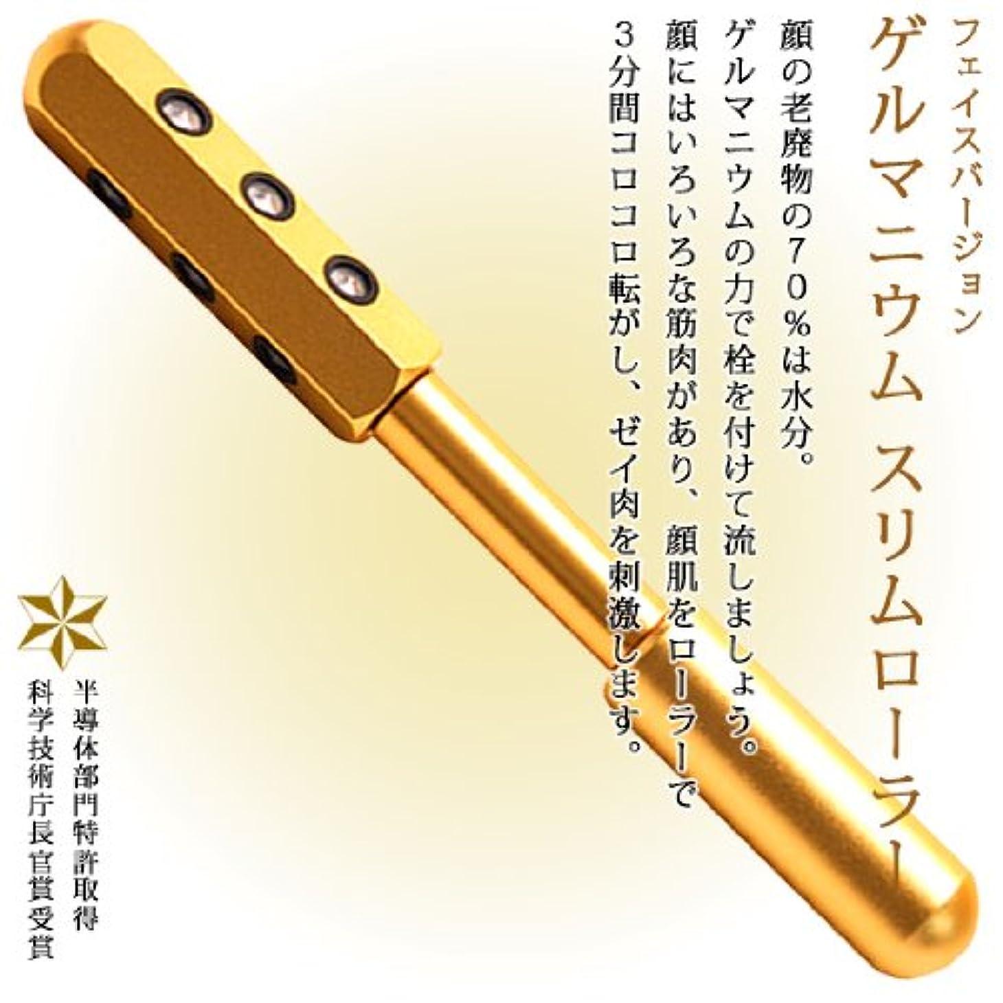 歯科医試みる欲望ゲルマニウムスリムローラー フェイスバージョン 【ゴールド】
