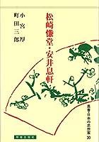 日本の思想家30 松崎慊堂 ・ 安井息軒 (叢書・日本の思想家 儒学編)
