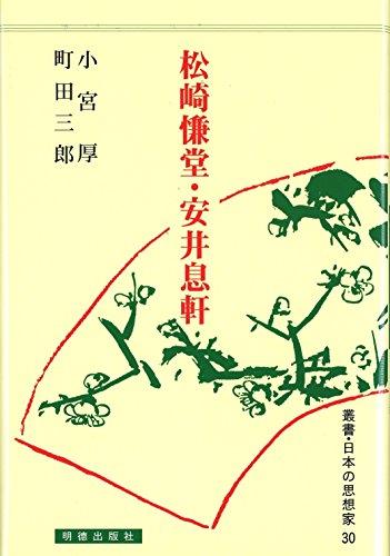 日本の思想家30 松崎慊堂 ・ 安井息軒 (叢書・日本の思想家)