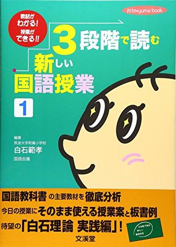 3段階で読む新しい国語授業―教材がわかる!授業ができる!の詳細を見る