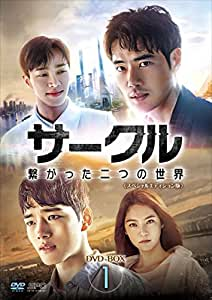 サークル ~繋がった二つの世界~DVD-BOX1