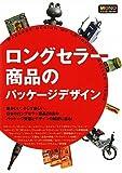 ロングセラー商品のパッケージデザイン (MONO Visual series)