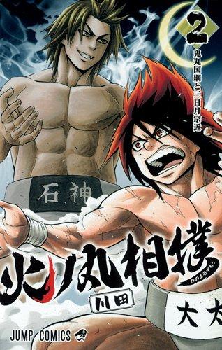 火ノ丸相撲 2 (ジャンプコミックス)の詳細を見る