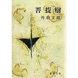 菩提樹 (新潮文庫 草 17-5)