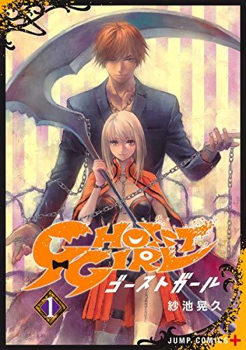 GHOST GIRL 1 (ジャンプコミックス)