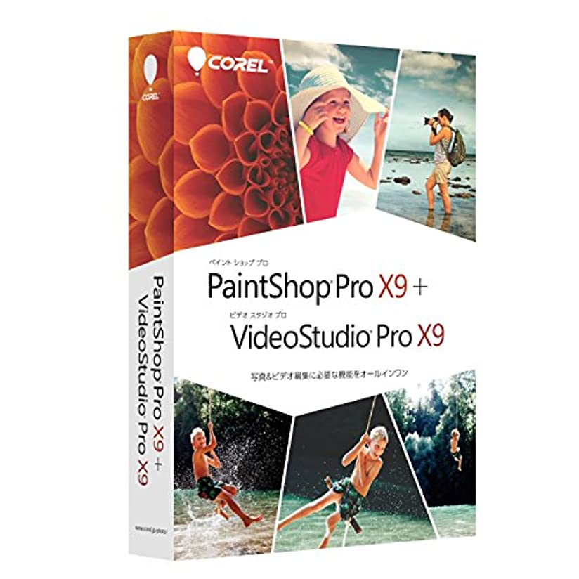 近所のビジュアル前述のCorel PaintShop Pro X9 + VideoStudioPro X9 (旧モデル)