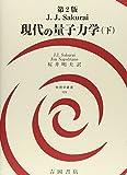 現代の量子力学(下) 第2版 (物理学叢書)