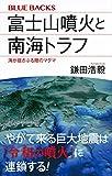 富士山噴火と南海トラフ 海が揺さぶる陸のマグマ (ブルーバックス) 画像