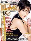 週刊FLASH(フラッシュ) 2019年10月22・29日号(1533号) [雑誌]