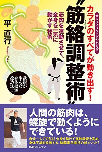 """カラダのすべてが動き出す! 【""""筋絡調整術"""