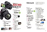 キヤノン EOS 80D 完全ガイド (インプレスムック DCM MOOK) 画像