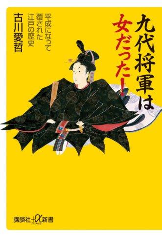 九代将軍は女だった! 平成になって覆された江戸の歴史 (講談社+α新書)