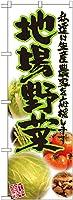 (お得な3枚セット)N_のぼり 21909 地場野菜 写真 3枚セット