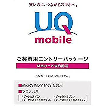 UQ mobileエントリーパッケージ au対応SIM(VoLTE、マイクロ、ナノ) データ通信/音声通話 月額980円(税抜)~/VEK38JYV