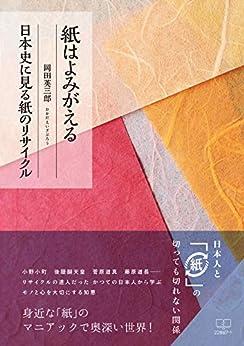 [岡田 英三郎]の紙はよみがえる: 日本史に見る紙のリサイクル (22世紀アート)