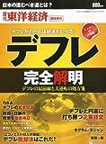 週刊 東洋経済 増刊 デフレ完全解明 2011年 2/2号 [雑誌]