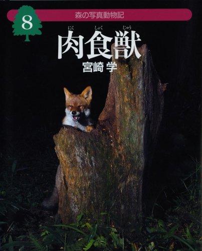 森の写真動物記〈8〉肉食獣(にくしょくじゅう) (森の写真動物記 8)