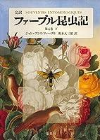 完訳 ファーブル昆虫記 第4巻 下
