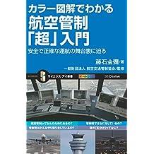 カラー図解でわかる航空管制「超」入門 安全で正確な運航の舞台裏に迫る (サイエンス・アイ新書)