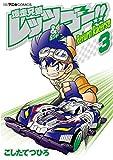爆走兄弟レッツ&ゴー!! Return Racers!!(3) (てんとう虫コミックス)