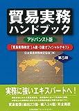 貿易実務ハンドブック アドバンスト版 第5版  「貿易実務検定(R)」A級・B級オフィシャルテキスト