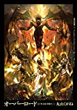 オーバーロード12 聖王国の聖騎士[上]