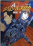特A捜査官ジョン&エリカ〈Part 3〉 (ソノラマ文庫)
