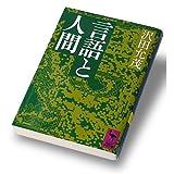 言語と人間 (講談社学術文庫)