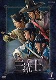 [DVD]三銃士 DVD-BOXI
